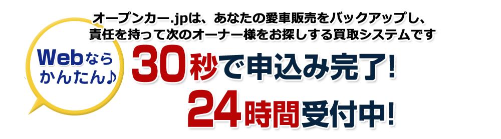 オープンカー.jpは、あなたの愛車販売をバックアップし、責任を持って次のオーナー様をお探しする買取システムです